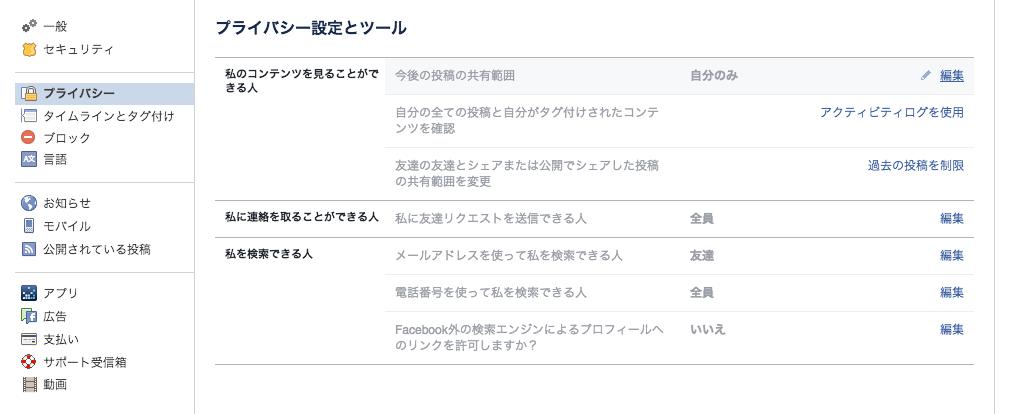 facebook-privacy-settings%ef%bd%b0ja-1
