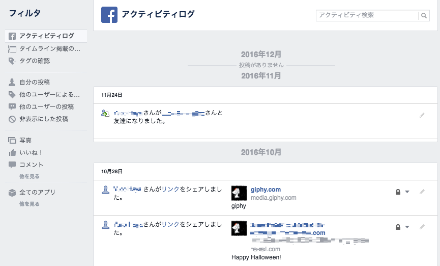 facebook-privacy-settings-ja-3
