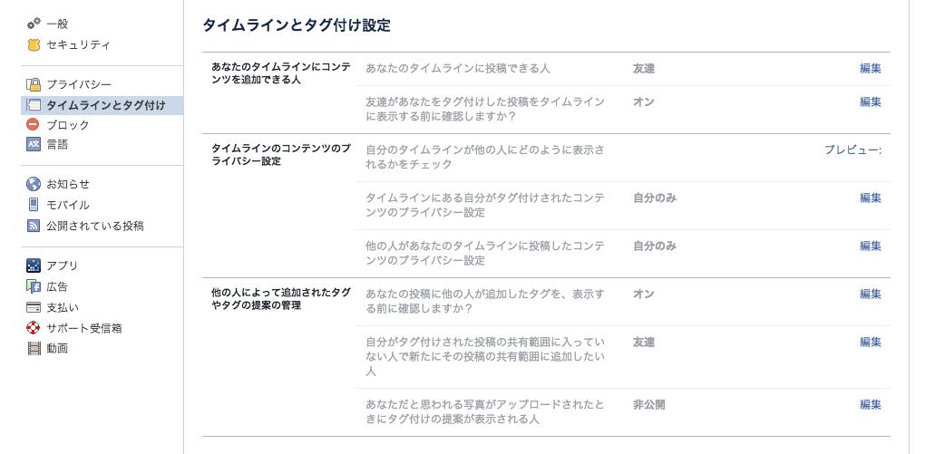 facebook-privacy-settings-ja-4