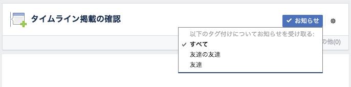 facebook-privacy-settings-ja-5