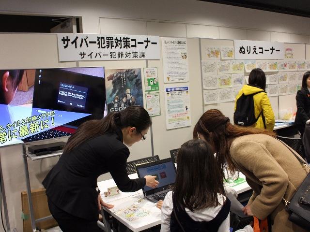 JP-tokyo-police-event-slide-2