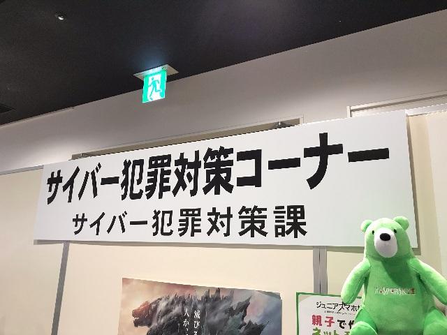 JP-tokyo-police-event-slide-1