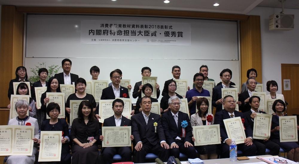 cybersec-award-jp-1