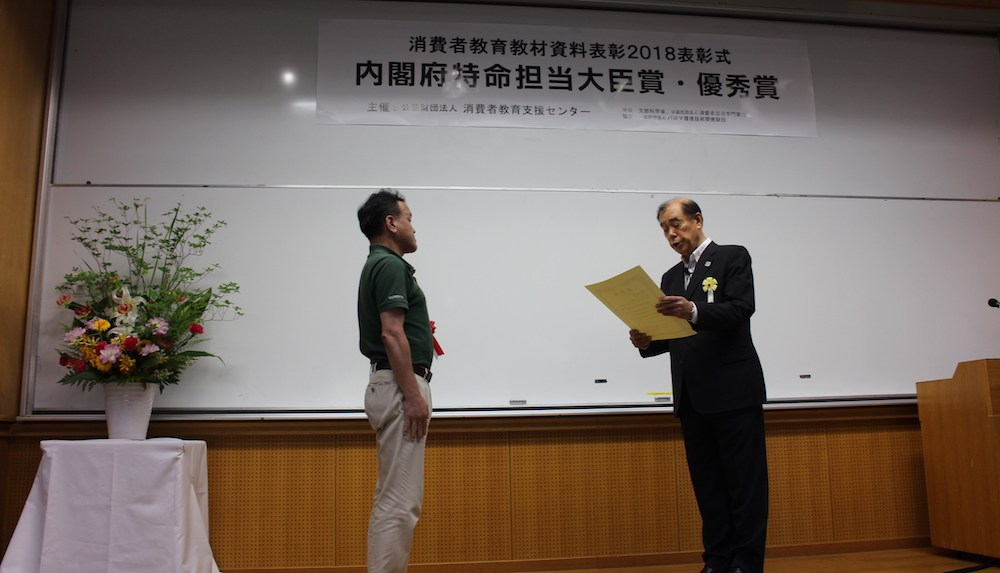 cybersec-award-jp-2