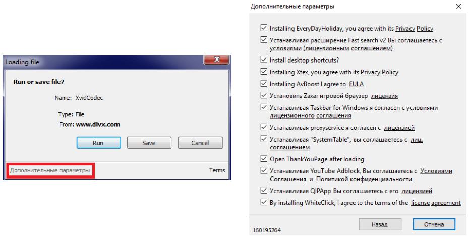 角のところにグレーアウトされた無効なボタンがあるように見える。余計なソフトウェアを山ほどインストールされることを拒否するためのオプションが隠れてしまっている。