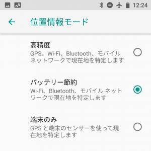 Android 8で位置情報モードの設定を「バッテリー節約」に切り替える方法