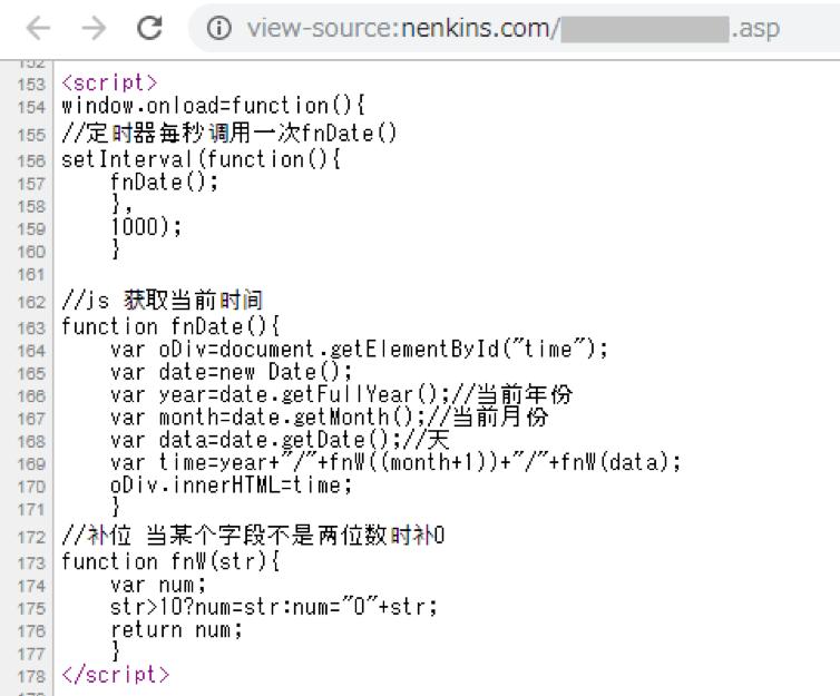 図3 . フィッシングサイトのコードから見つかった簡体字
