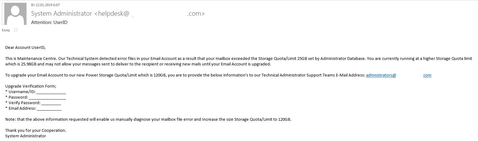 パスワードなどのアカウント情報を要求するフィッシングメール。このような要求には決して応じないでください