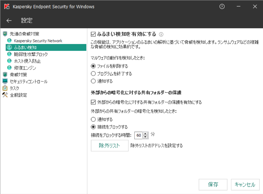 ふるまい検知機能の設定(Kaspersky Endpoint Security for Windows 11)
