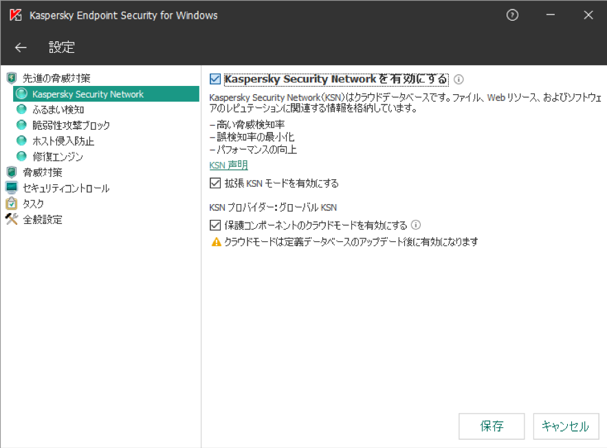 Kaspersky Security Networkの有効化(Kaspersky Endpoint Security for Windows 11)