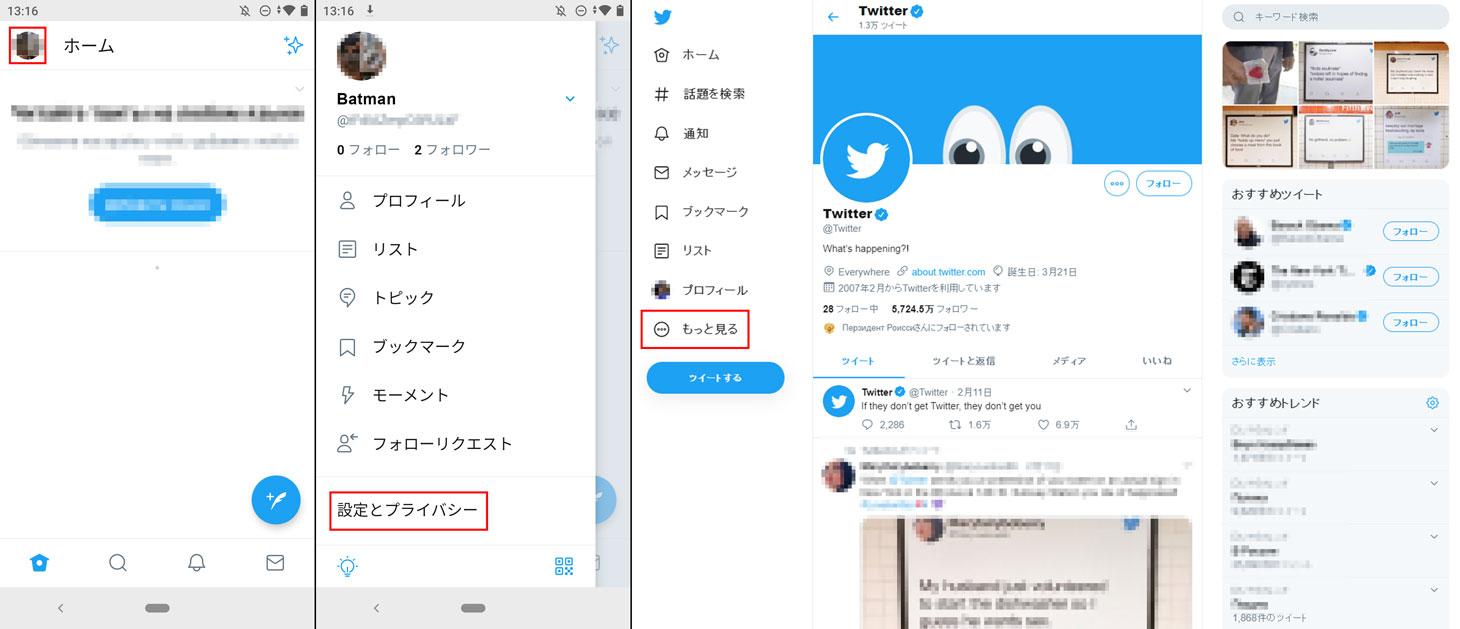Twitterの設定画面を開く方法(左:モバイル版、右:PC版)