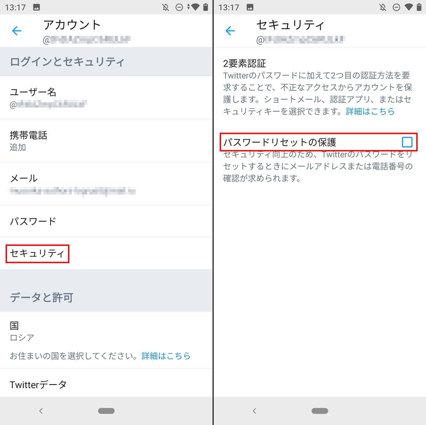 Twitterのパスワードを変更されないようにする方法
