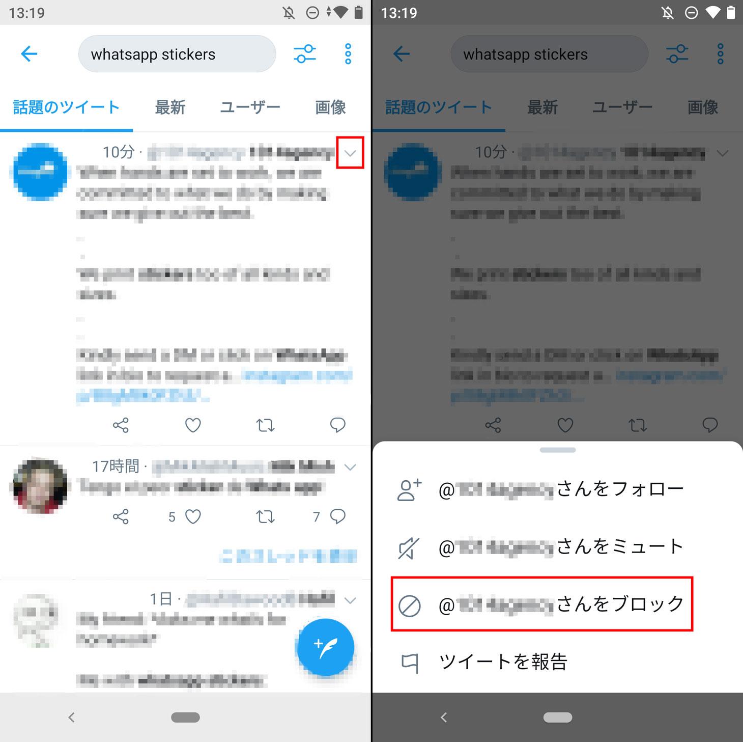 Twitterで特定の人をブロックする方法