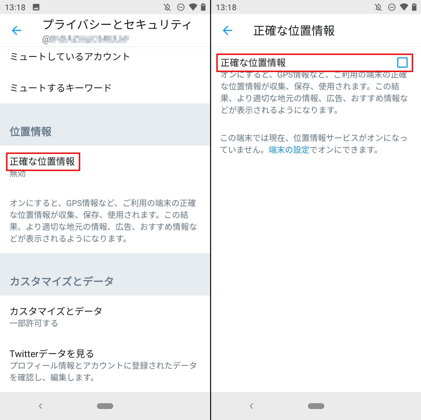 Twitterアプリで位置情報をオフにする方法