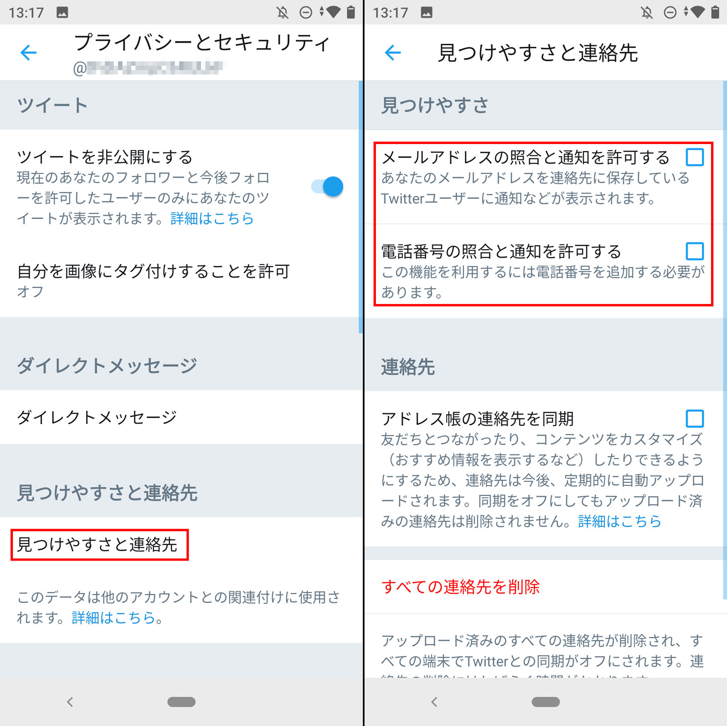 Twitterで他の利用者に電話番号やメールアドレスで検索されないようにする方法
