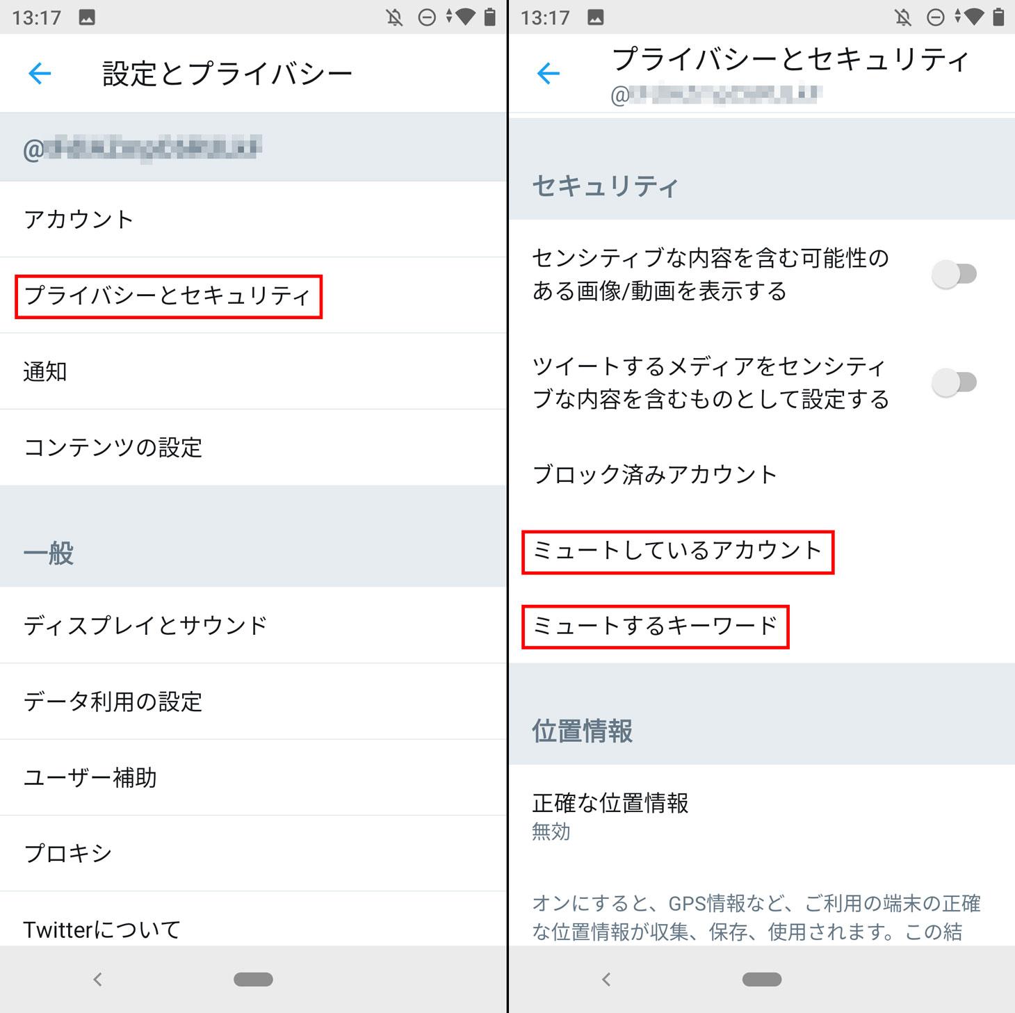 Twitterで自分のタイムラインにスパム広告などが表示されないようにする方法