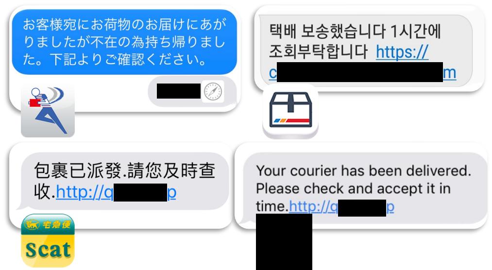 図1. 著名な物流企業のロゴをまねたアイコンを使うスミッシングのメッセージ例