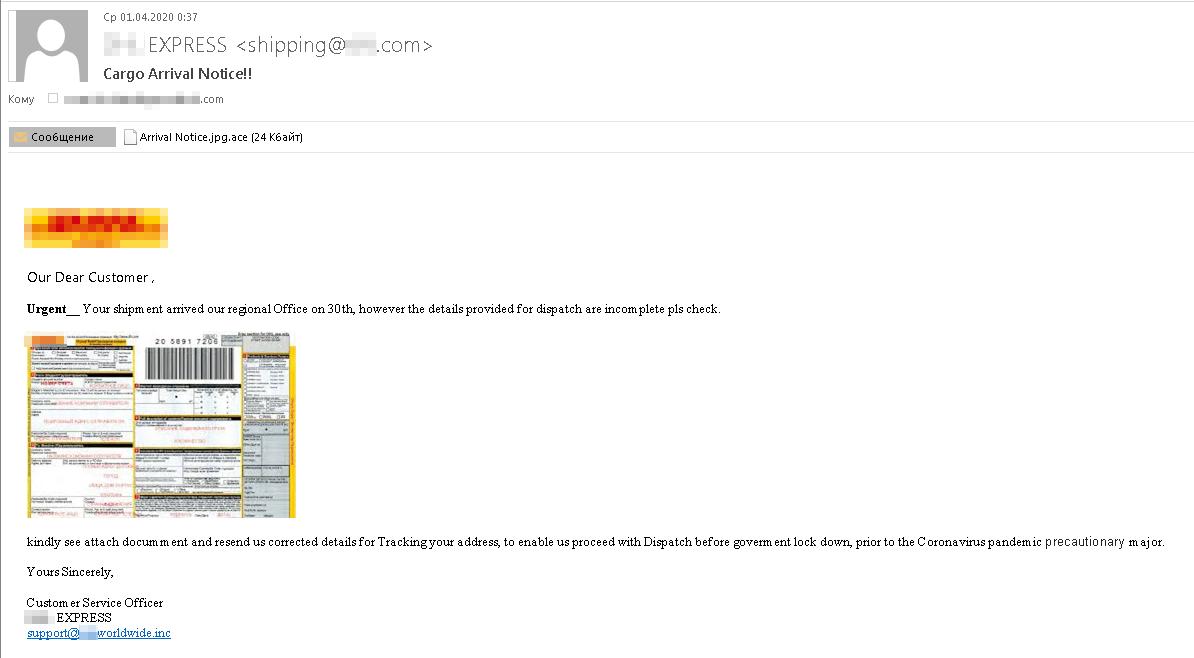 偽の配達通知メール。拡張子の2つ付いたアーカイブファイルが添付されている