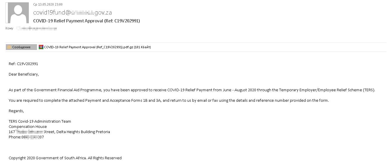 約束の補償金を受け取るために添付のアーカイブファイルを開くように求める内容だが、このファイルにはマルウェアが含まれている