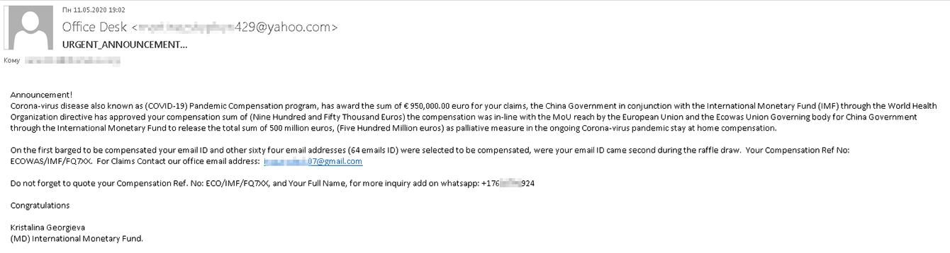 950,000ユーロの補償金を約束する詐欺メール