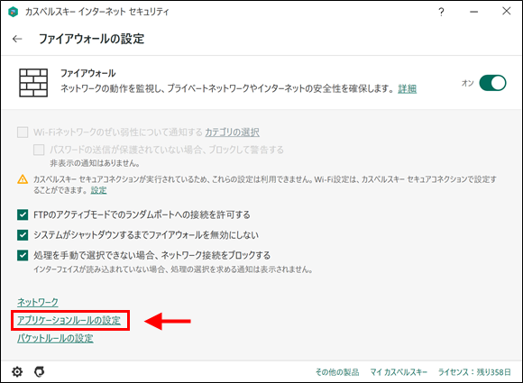 Steamに干渉しないようにカスペルスキー インターネット セキュリティを設定する方法