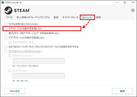 カスペルスキー インターネット セキュリティでSteamのルールと除外リストを設定する方法