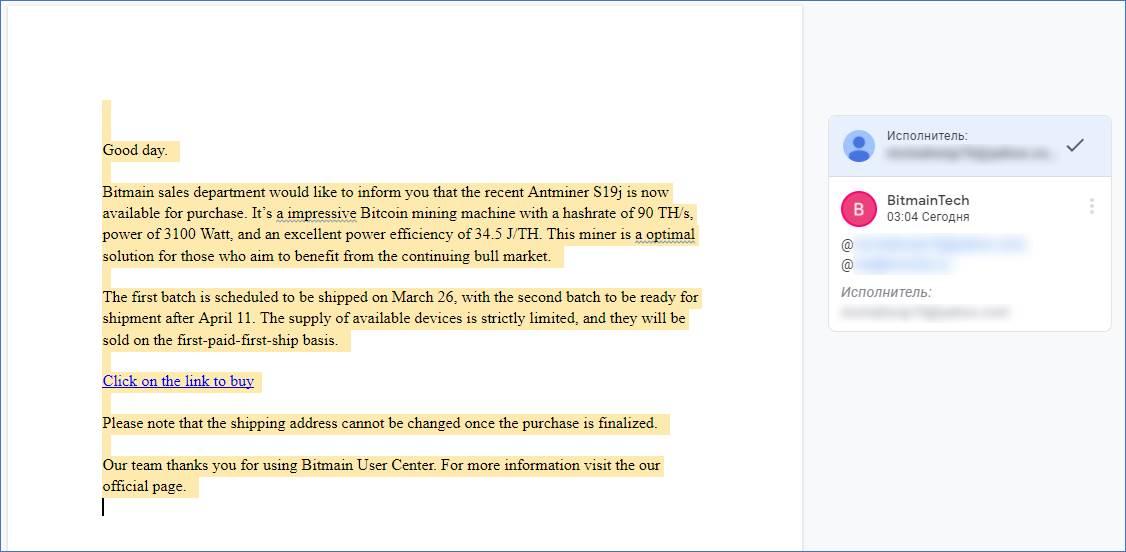 Googleドキュメントを使用してAntminer S19jが購入可能であることを案内する、偽物のBitmain営業