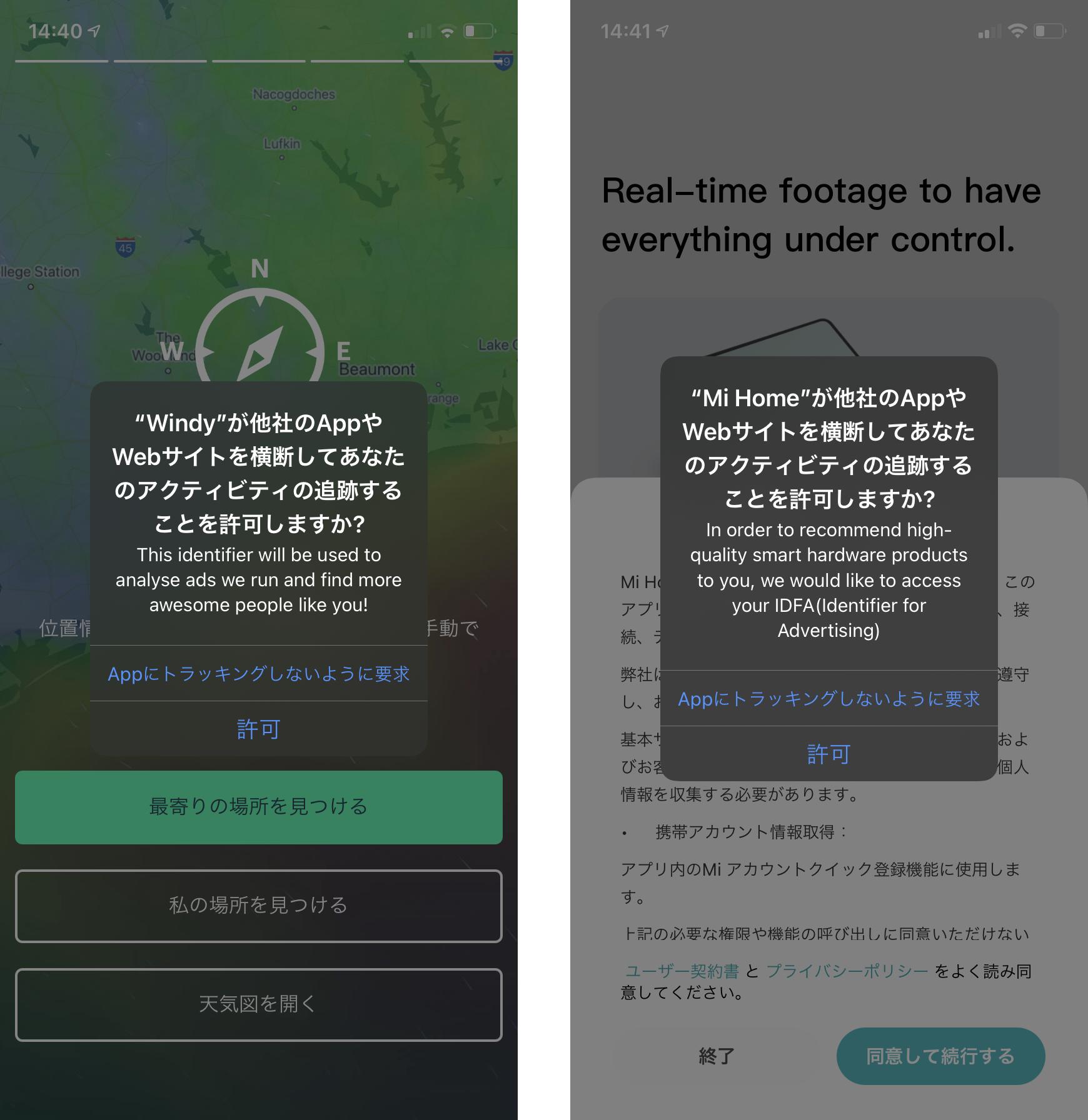 iOS 14.5のトラッキング要求メッセージ。「他社のAppやWebサイトを横断してあなたのアクティビティの追跡することを許可しますか?」