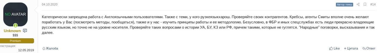 この例では、新しいアフィリエイトに対し、旧ソ連の歴史やロシア語表現など、ロシア語を母国語とする人でなければ答えられないような質問をして入念に審査することを推奨している