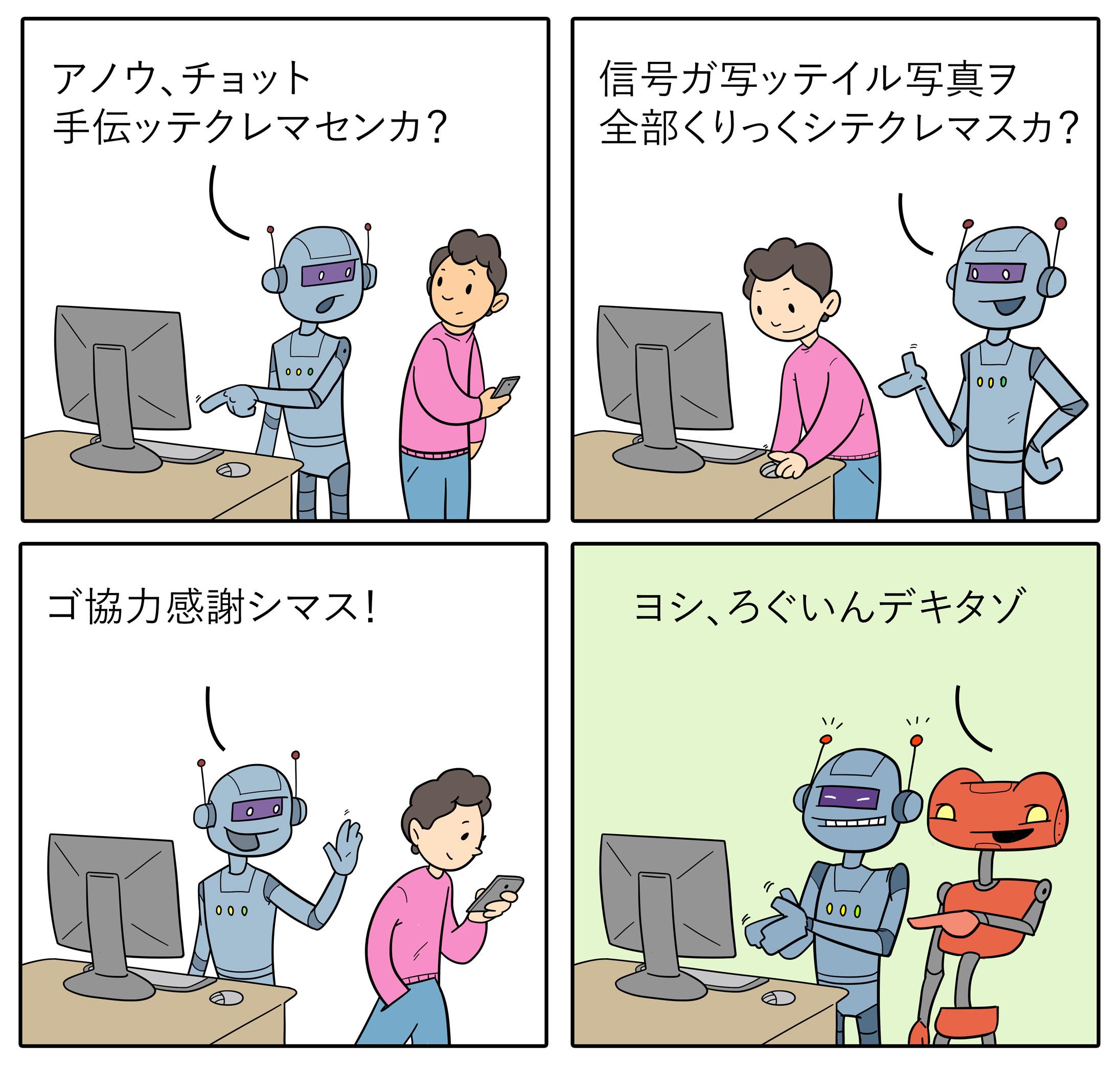 ロボットとCAPTCHAに関するインターネットミーム