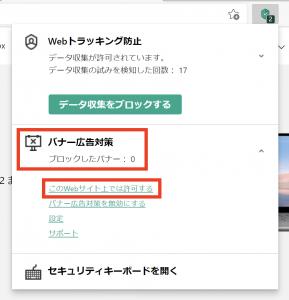 カスペルスキー インターネット セキュリティでの許可するバナーの追加