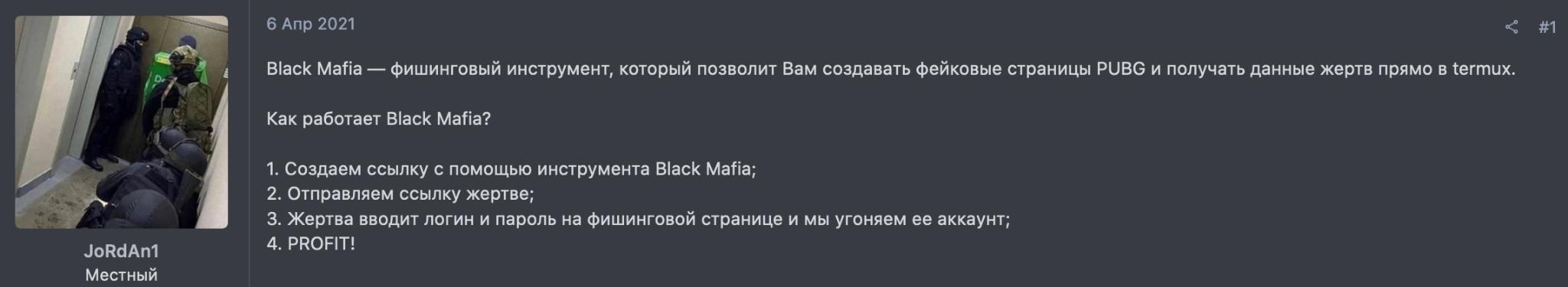 偽のPUBGページを作成するツール「BlackMafia」を販売するサイバー犯罪者
