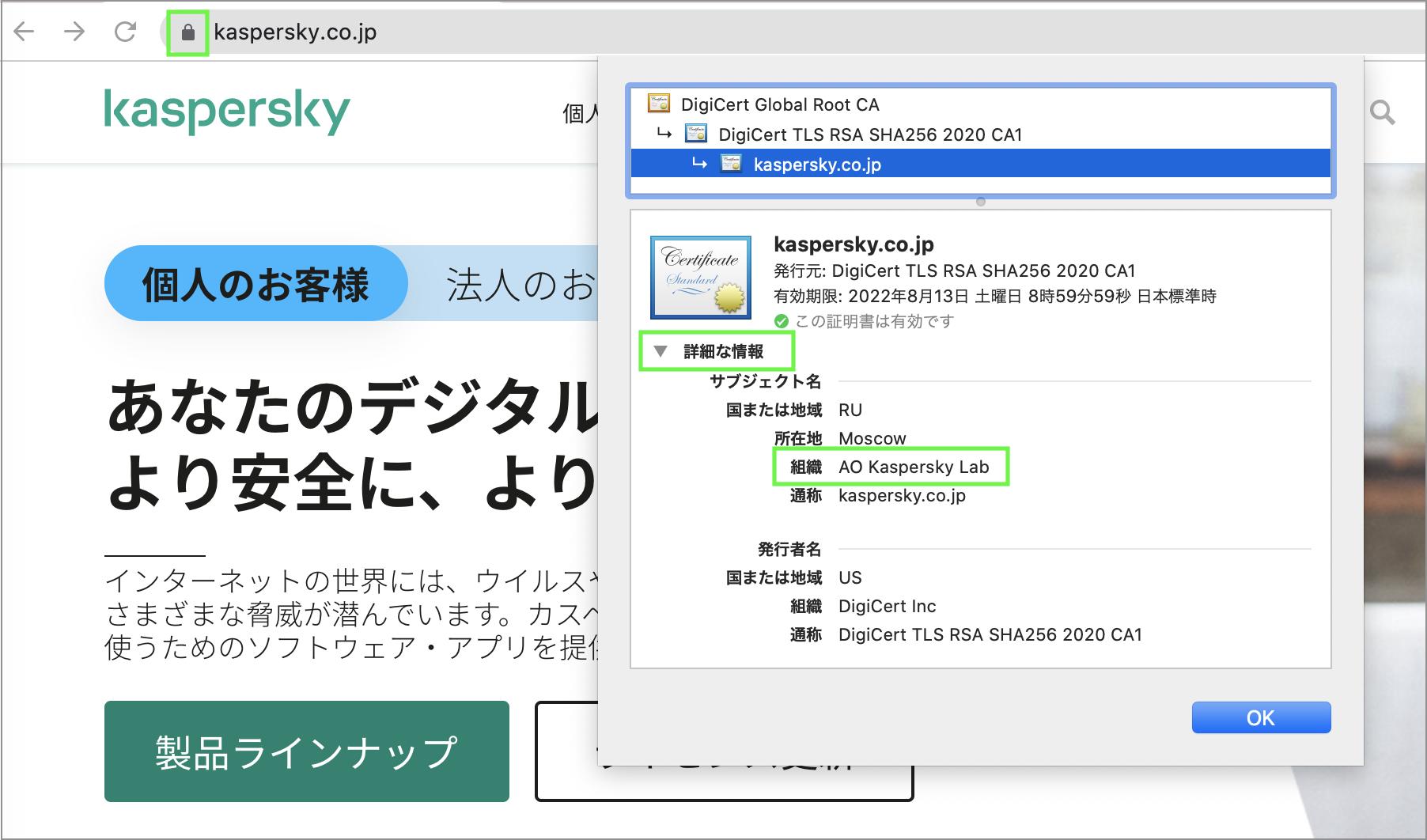 Google Chromeで当社Webサイトにアクセスしたときの表示