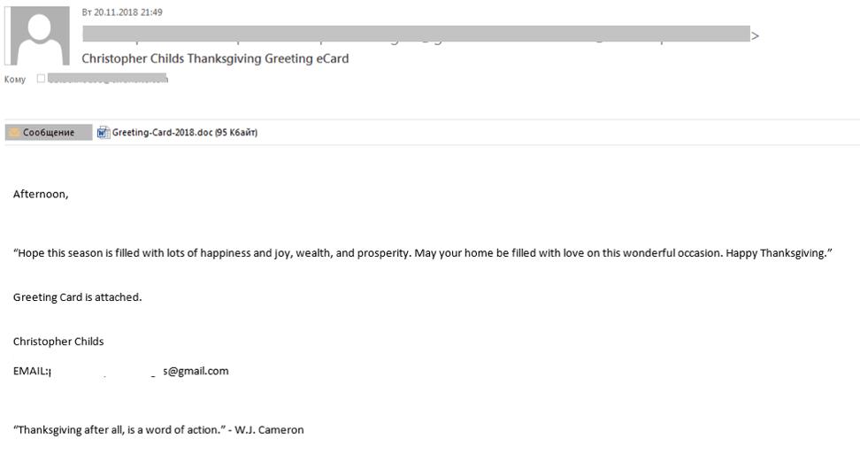 Voorbeeld van een e-card met het Emotet Trojan voor internetbankieren.